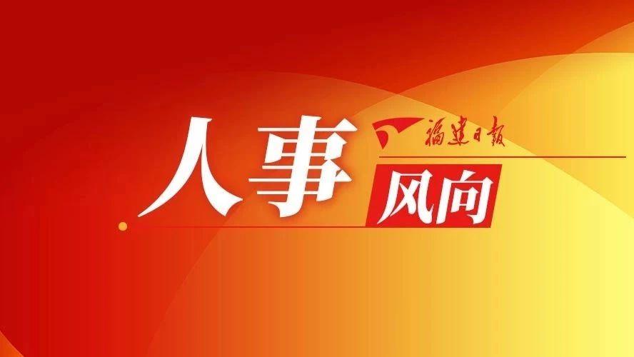 黄琪玉当选福建省总工会主席 榕发布33名干部任前公示