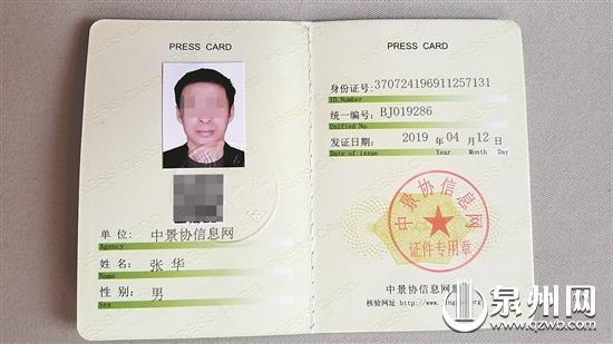 """""""中国风景摄影网""""展示的""""记者证"""""""