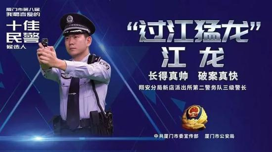 """翔安民警江龙候选厦门第八届""""我最喜爱的十佳民警"""""""