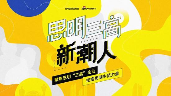 """【思明三高新潮人】3.5亿片""""中国芯"""" 让咱家的网络快到飞起"""