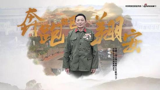 奔跑吧翔安丨炮火铸英雄:一个大嶝家庭 三代红色传承