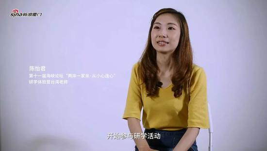 """第十一届海峡论坛""""两岸一家亲 从小心连心""""研学体验营 台湾老师 陈怡君"""