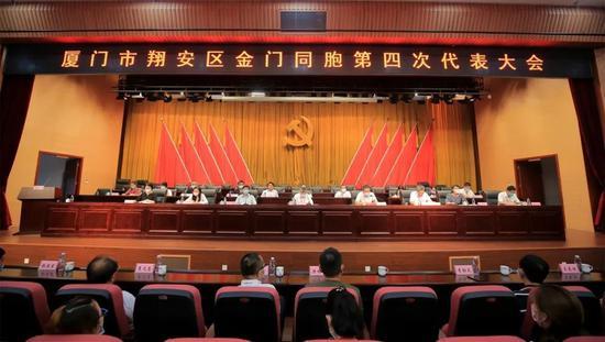 翔安金门同胞第四次代表大会召开 陈成都当选为会长