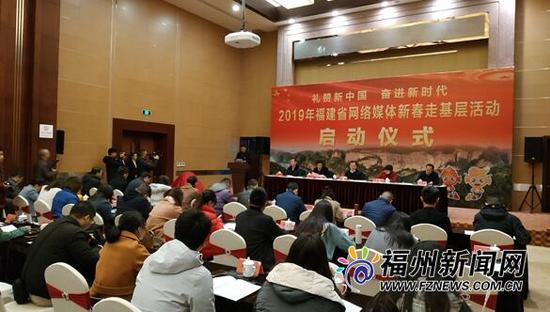 2019年福建省网媒新春走基层活动在三明泰宁启动