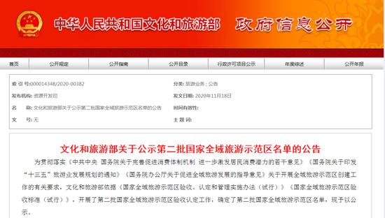 福建4地入选第二批国家全域旅游示范区名单