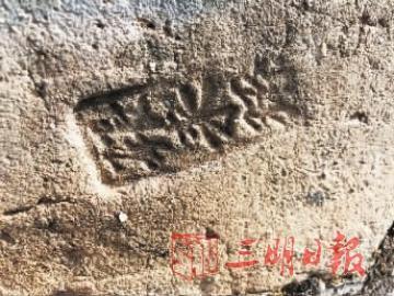 有标记的古城墙砖