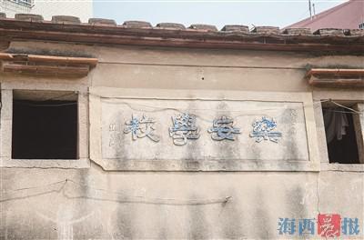 由陈嘉庚创办的集美区乐安小学 18日将迎100周年校庆