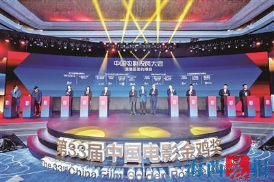 中国电影投资大会 四个影视项目签约湖里
