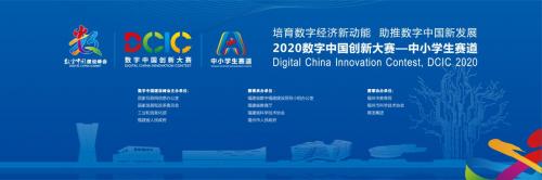 2020数字中国创新大赛·中小学生赛道总决赛成功举办