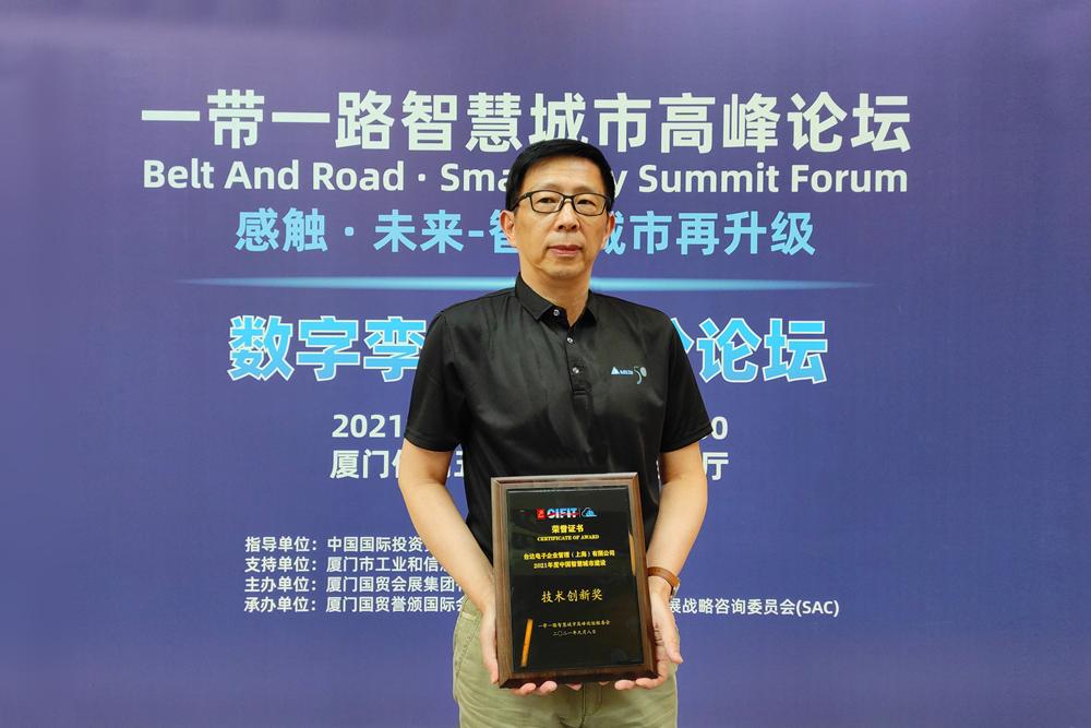 """台达凭借在8K技术的优异表现,在本届投洽会中的智慧城市数字孪生论坛中荣获2021年度中国智慧城市建设""""技术创新奖"""""""