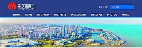 """""""投资厦门""""英文网站全新版上线 全方位呈现投资信息"""