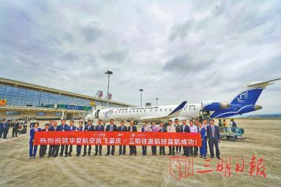 三明——重庆直飞航班正式开通