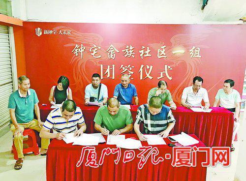 钟宅畲族社区旧村改造项目,居民踊跃签约。