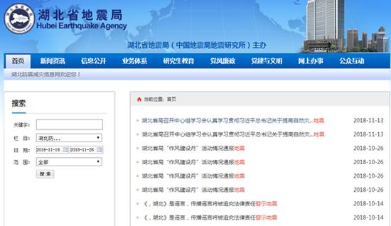 """(湖北省地震局在官网对""""地震警示""""谣言辟谣)"""