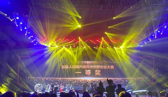 首届人民网内容科技大赛总决赛在厦门湖里举行