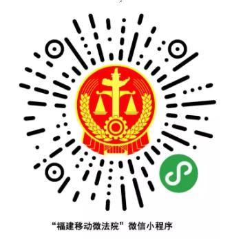 福建法院網上訴訟服務中心
