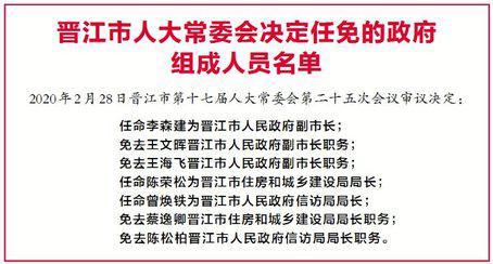 晋江市通过一批人事任免 李森建任晋江市副市长