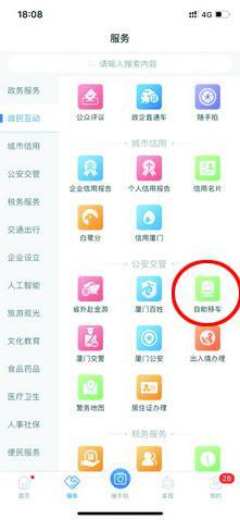 """i厦门""App提供自助移车服务。"