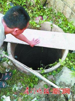 -水井原来只用一块简易木板遮盖。