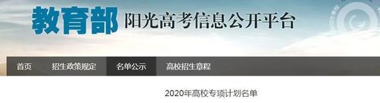清北专项计划名单公布 福建35人上榜泉州10人入选