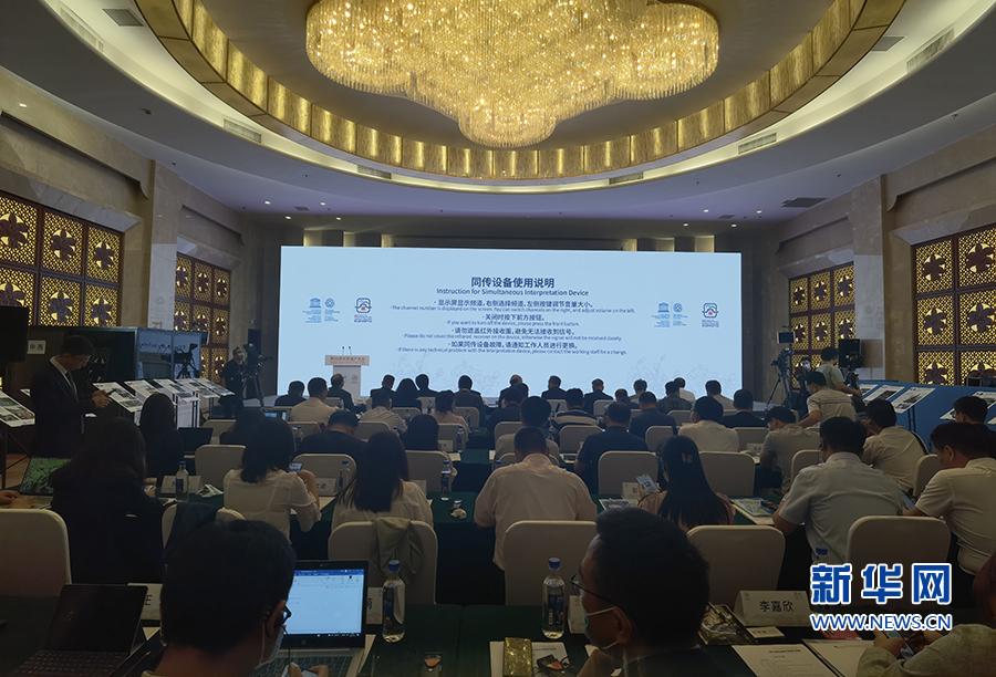 会议现场约50人,同时约100人在线参会。新华网 刘丰 摄