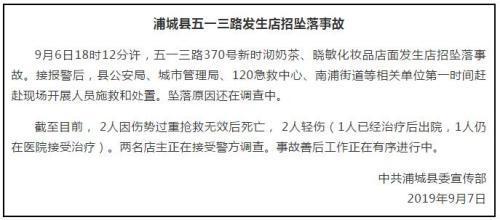 浦城县委宣传部官方微信截图
