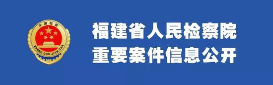 集美检察对涉嫌非法高利贷、软暴力讨债的恶势力犯罪集团刘某等人提起公诉