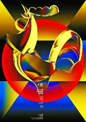 第33届中国电影金鸡奖主体活动、评委会提名名单发布