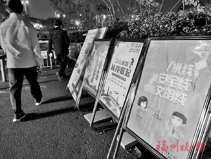 闽江公园入口处的疫情防控宣传海报。