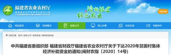 福建下达今年贫困村集体经济补助资金 榕104个村上榜