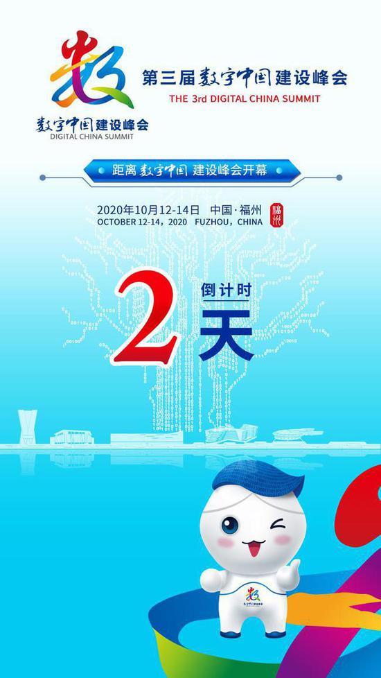 距离第三届数字中国建设峰会开幕还有2天