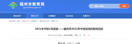 """今年普高""""高保線""""為704分!2021福州普高控制線發布"""