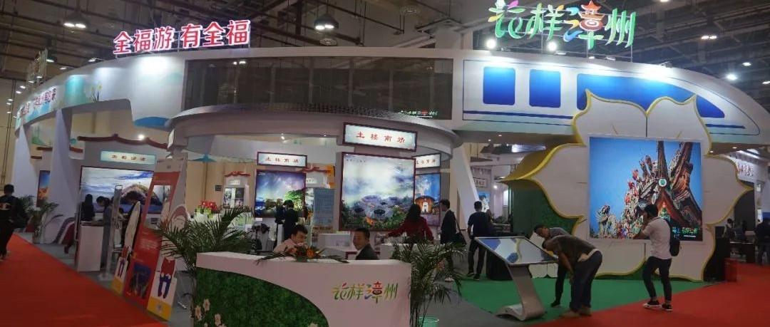 南靖在厦门旅博会上展风采 共接洽旅行商80多家