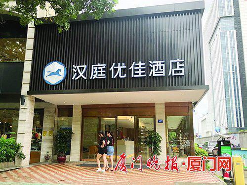 -如家快捷武夷工贸店已升级为汉庭优佳酒店。