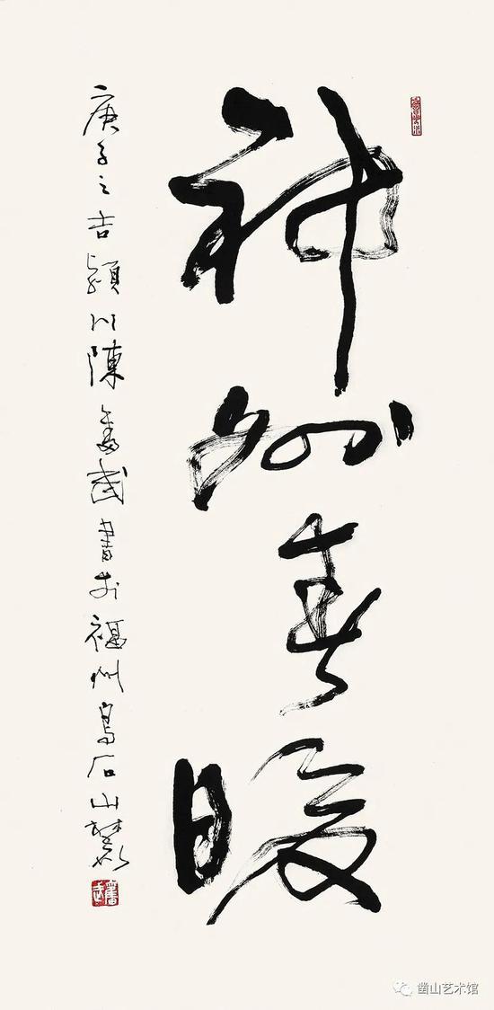 守望兰亭 · 全国第十二届书法篆刻展福建入展作者作品展