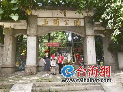 漳州玉兰公园该何去何从 每块石头都印满童年足迹