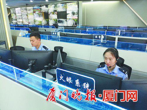 ■厦门110指挥情报中心接警台。