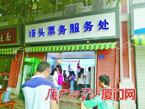 塔头票务服务处店面。