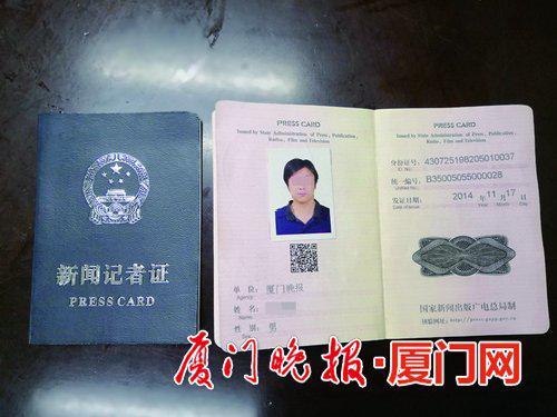 -目前我国新闻主管部门颁发的正规新闻记者证。