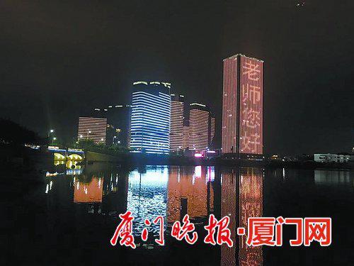 海沧泰地海西中心大楼亮灯致敬。 李晓辉 摄
