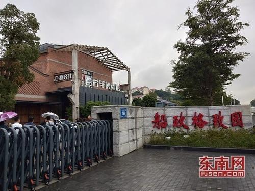 福州马尾船政格致园(东南网记者 卢金福 摄)