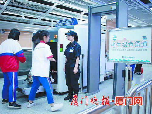 ■厦门地铁为考生开通安检绿色通道。