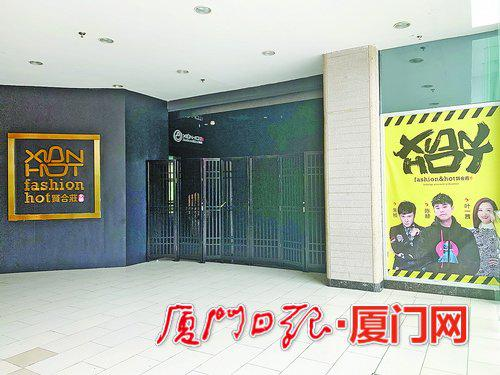 贤合庄厦门店二楼包厢通道被关上,旁边还挂着三位明星创始人的形象广告。