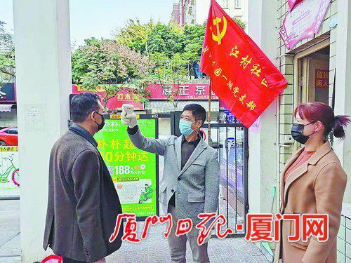 在江村社区,党员志愿者正在测量出入人员体温。(湖里区委组织部 供图)