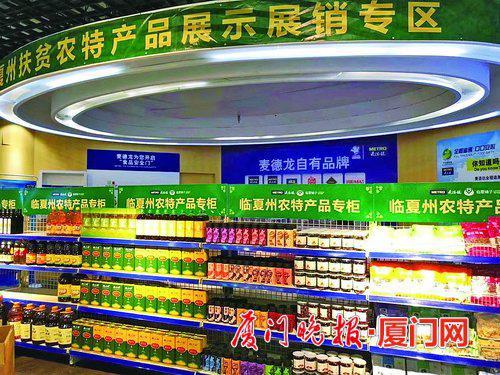 引进扶贫产品 厦门市商务局实现消费扶贫金额2.5亿元