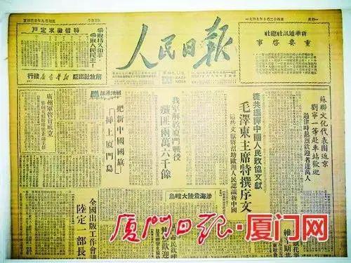1949年10月24日的《人民日报》记载了解放厦门的战役中的英雄事迹。