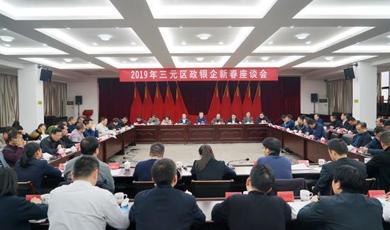 三元区召开2019年政银企新春座谈会