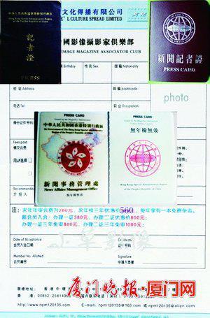 """-网上查到的所谓香港""""记者证""""。"""