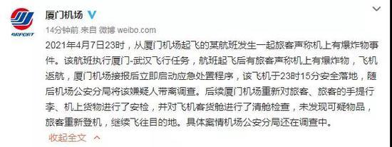 厦门飞武汉某航班旅客声称有爆炸物?厦门机场最新回应!