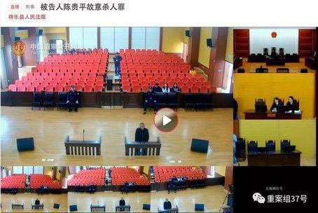 ▲11月21日,将乐县人民法院庭审直播截图。